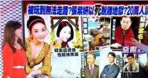 张紫妍被31个男人图片,张紫妍案新曝变态细节被灌药水父子共享