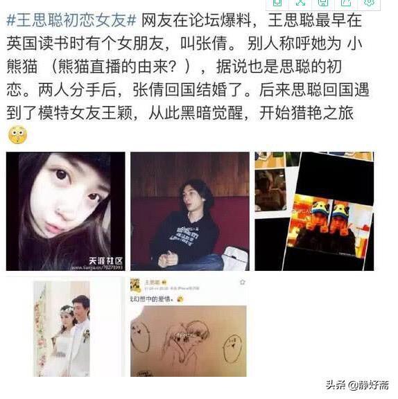 王思聪前女友张倩现状嫁谁了现任老公照片,王思聪为什么不要张倩