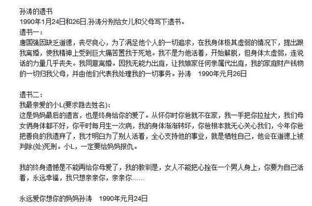 唐国强前妻孙涛为什么上吊自杀真相遗书曝光 孙涛怎么舍得孩子呢