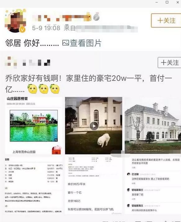 乔欣家里到底干什么的多有钱豪宅曝光,乔欣家别墅在哪里有多少栋