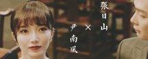 尹南风与尹新月的关系