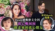 洗米华有多少女人和刘碧丽近况,刘碧丽怎样认识洗米华喜欢她什么