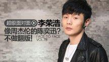 李荣浩为什么在台湾怎么去的台湾几岁去的?李荣浩是内地还是台湾