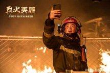 烈火英雄原型欧豪饰演的人物是谁?烈火英雄被央视表扬真的好看吗