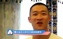 曹云金收入来源为什么这么有钱 曹云金的家庭有钱吗豪宅在北京哪
