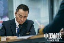 中国机长原型真实事件是根据哪个故事改编?川航英雄机组现状