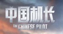 中国机长真实事件川航事件 中国机长剧情介绍演员阵容李现宣传照