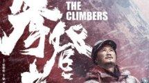 攀登者真实有人牺牲吗?其原型故事真实事件九位攀登者真实姓名