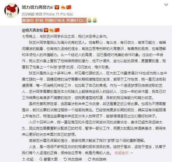 张艺兴与杨天真解约内幕曝光已闹掰?张艺兴被封杀是真的吗为什么