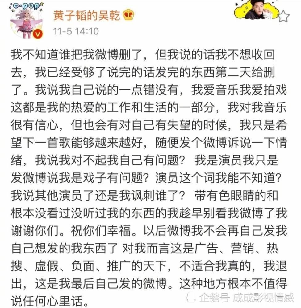 黄子韬退出微博发言引争议为何?黄子韬新浪微博说演员是戏子真相