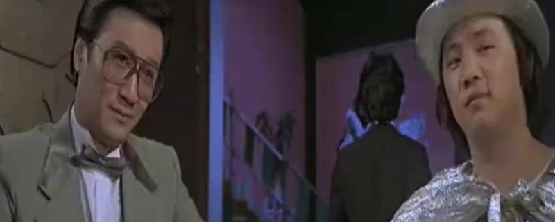 谢贤和机器人打麻将的电影叫什么
