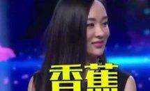 霍思燕为什么害怕香蕉?霍思燕香蕉渊源揭秘?杜江谈霍思燕怕香蕉