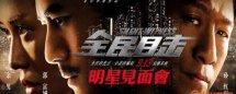 郭富城和孙红雷的电影叫什么