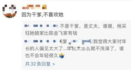杨采钰陈金飞扒皮被曝已结婚?杨采钰怎么认识陈金飞相识相恋过程