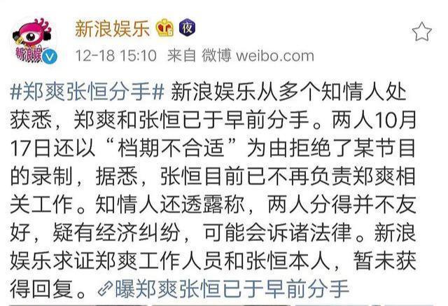 电视台编导曝郑爽与张恒已分手真假?郑爽和张恒分手原因因为被骗