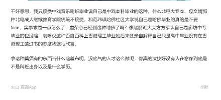 张若昀哪个学校毕业的真实学历起底造假没?张若昀怎么读北影高职