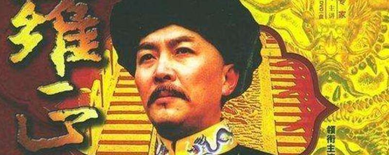 雍正王朝康熙传位是哪一集