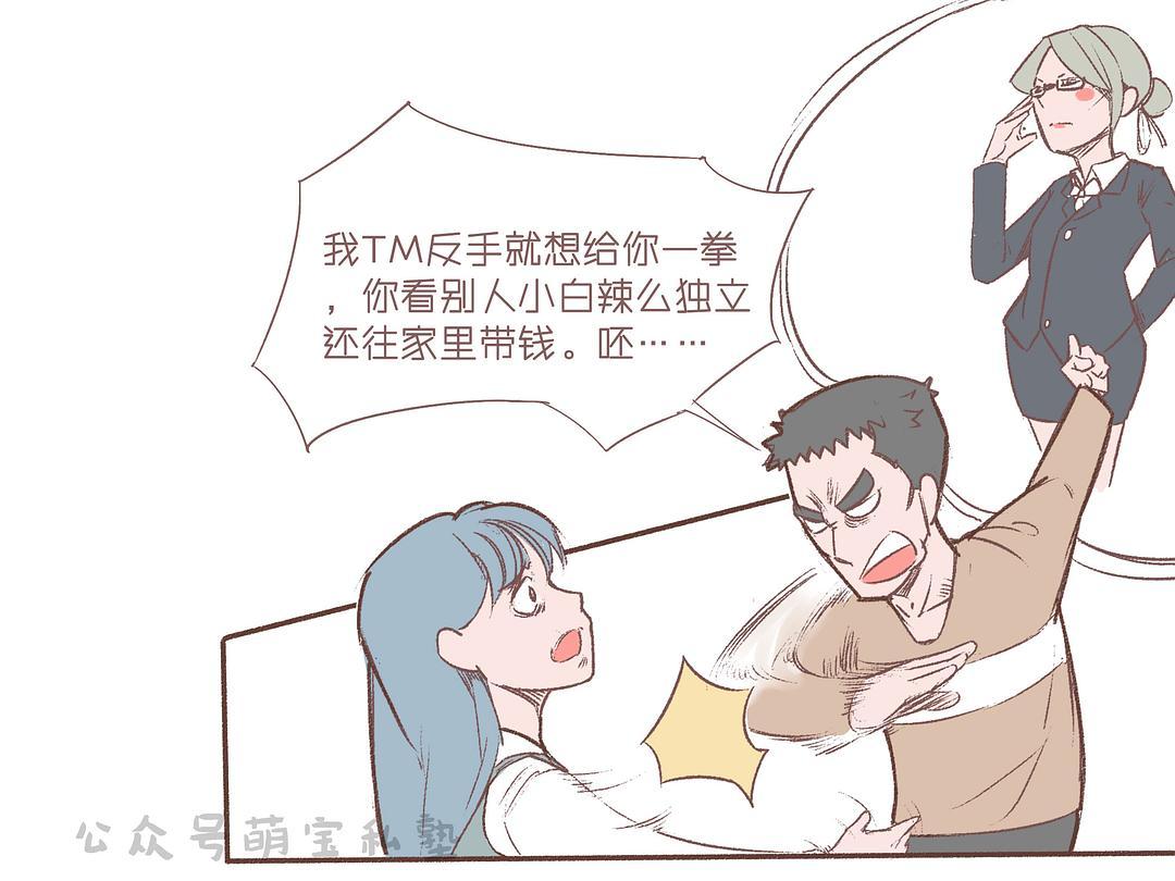 别做全职太太全职太太的四大危害?女人为什么不能当全职太太理由