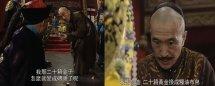 宰相刘罗锅黄金变砖头是第几集