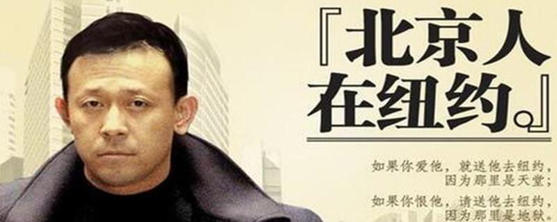 北京人在纽约每个人结局