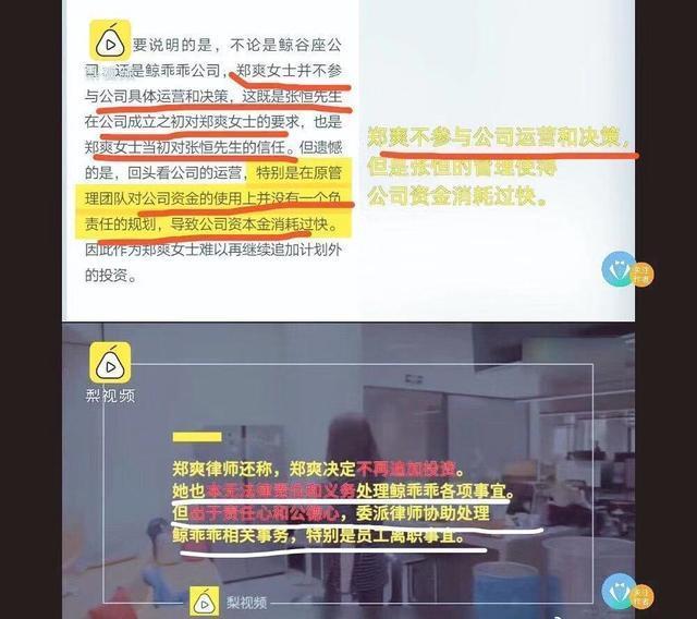 郑爽起诉张恒要求还钱原因真相揭秘?郑爽张恒分手因经济纠纷法诉