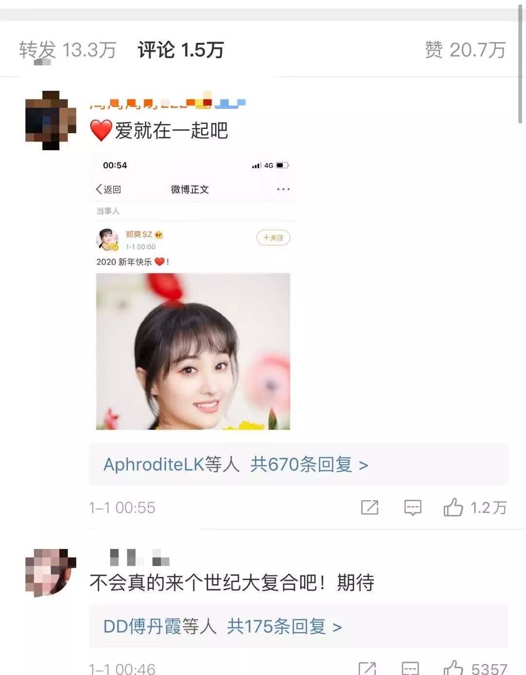 郑爽回归新浪微博张翰发文回应?郑爽和张翰2020跨年微博有情况?