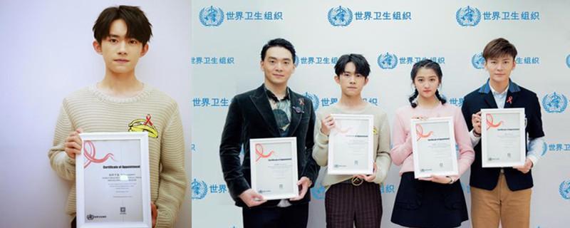 2017年哪位艺人被任命为世界卫生组织中国健康特使