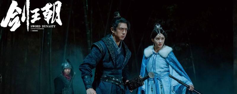 剑王朝丁宁和谁在一起了