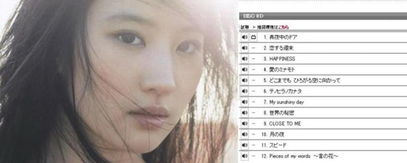 刘亦菲all my words专辑是由哪家公司发行的