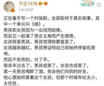 于正秒删文引发争议到底说的是谁?于正发的关于赵丽颖的微博真相