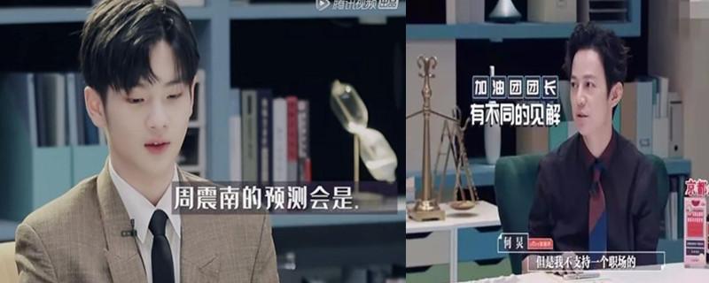 何炅周震南节目叫什么