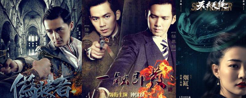 胡歌靳东王凯谍战三部曲是哪三部