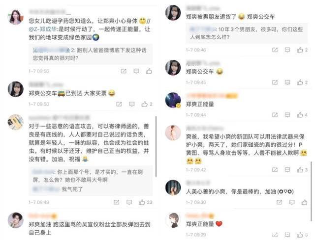 郑爽被吴宣仪粉丝骂因为什么原因?郑爽粉丝对吴宣仪道歉是真的吗