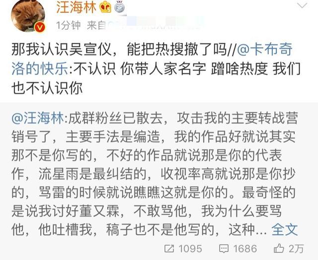 汪海林不知道吴宣仪引粉丝骂战真假?汪海林是谁个人资料吐槽过谁