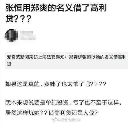 胡彦斌郑爽现在的关系私下联系吗?帮郑爽找律师起诉张恒真相内幕