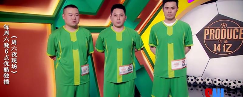 岳云鹏陈赫调侃国足是什么节目