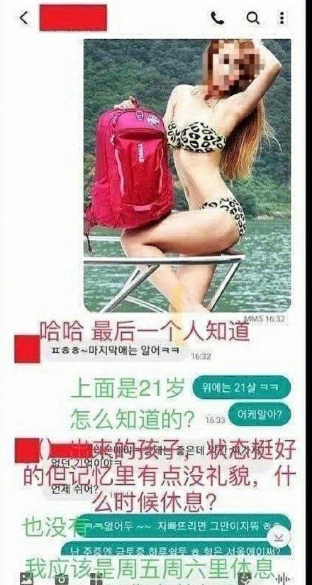 韩国影星张东健事件,朱镇模张东健绯闻大尺度露骨色情聊天内容图