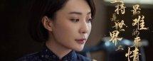 河山翠姑是日本间谍吗