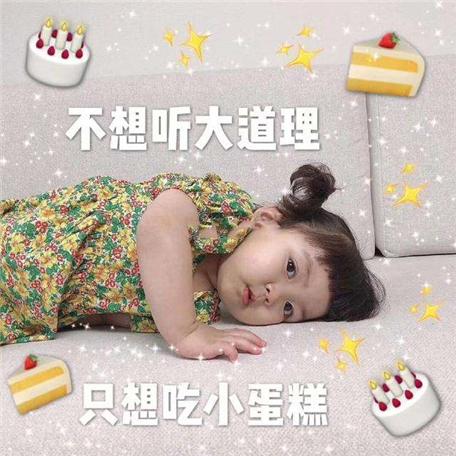 适合过生日发朋友圈的可爱文案 祝自己生日快乐可爱又沙雕的文案