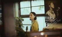 想见你最后谁是凶手?想见你陈韵如怎么死的为什么被杀是谁杀的?