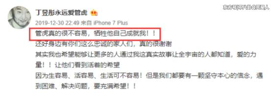 管虎婚内出轨小三丁昱彤是谁微博个人资料照片,两人微信聊天截图