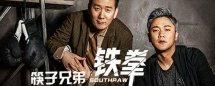 筷子兄弟的电影有哪些