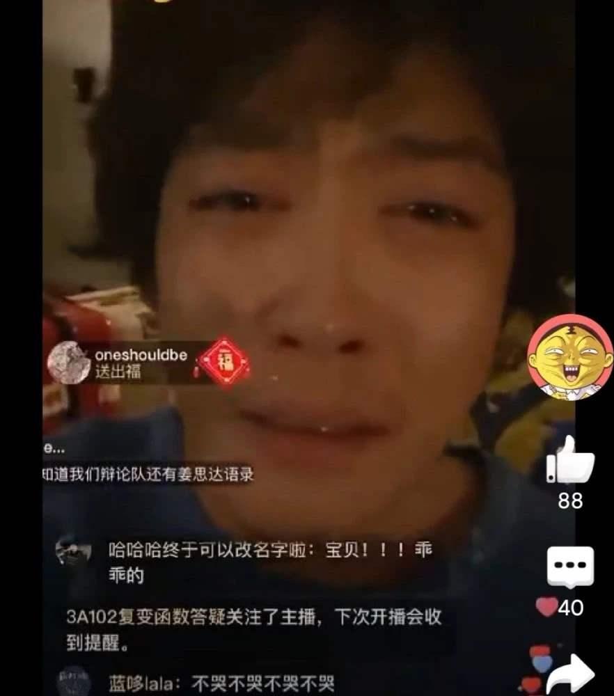 姜思达是谁啊为什么直播痛哭原因?姜思达的男友是谁被爆丑闻真假