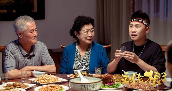 刘老根3药丸子是谁儿子?扮演者小东北朱星澎是谁个人资料老婆图