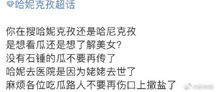 哈妮克孜陈赫私下真实关系交易是指啥?被大佬弄进医院是怎么回事