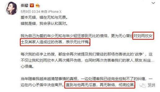 刘雨欣为什么改名刘玥霏?个人资料前夫李濛是谁和张檬有什么渊源