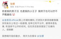 吴宥萱方发表声明表示已经分手?金圣恩老婆吴宥萱个人资料情史?