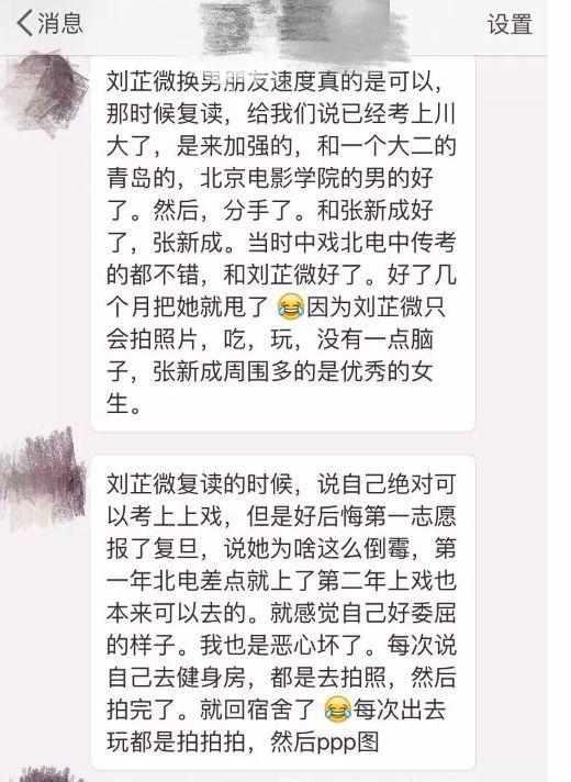 张新成是谁儿子家境被扒黑历史是真的吗?和刘芷微交往过恋情始末