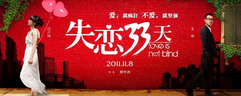 失恋33天黄小仙追车台词是什么