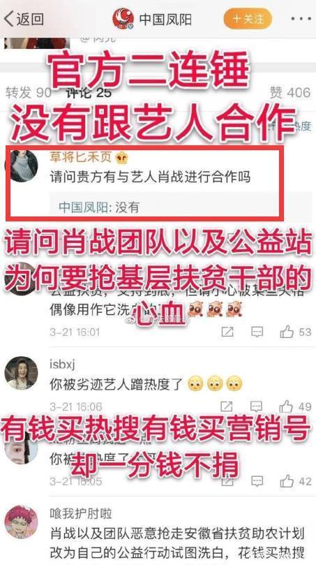 肖战粉丝公益组窃取郑恺成果遭打脸?新浪公益除名肖战公益为什么